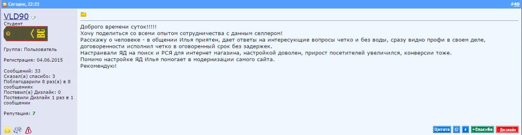 Отзывы Яндекс директ