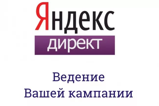 Ведение кампании Яндекс директ