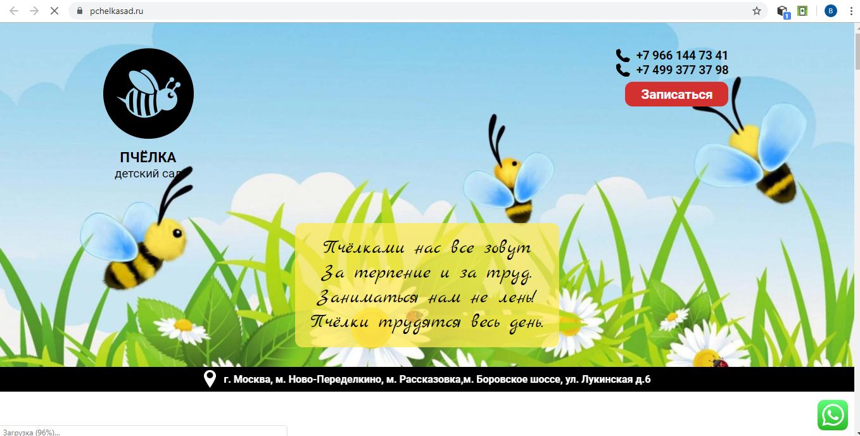Частный детский сад Пчёлка